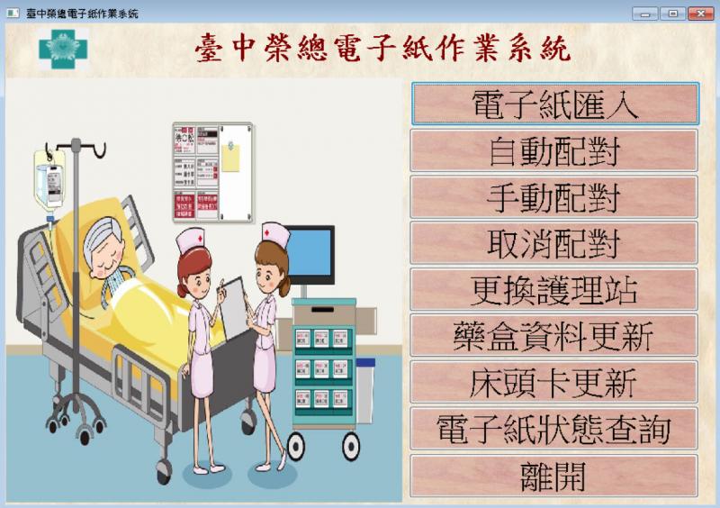 電子紙管理系統